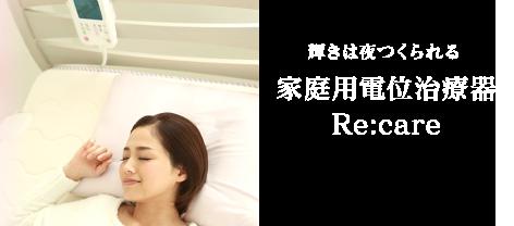輝きは夜作られる 家庭用電位治療器 Re:care